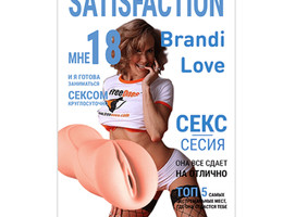 Мастурбатор Satisfaction