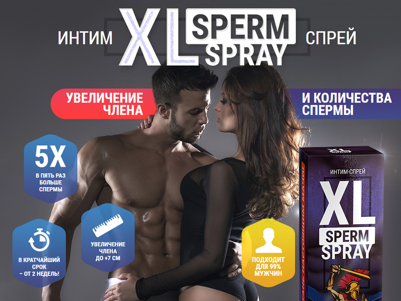 XL Sperm Spray купить